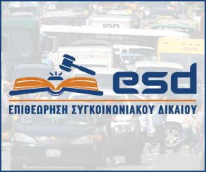 ESD banner300x250_ΤΟ_LOGO_ΜΑΣ