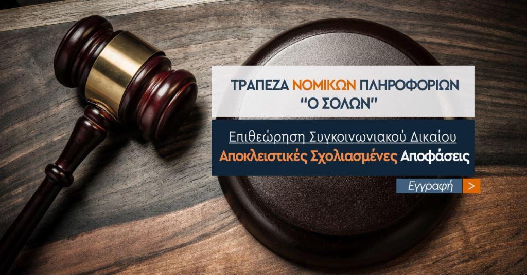 BANNER ΑΠΟΣΤΟΛΟΥ esd 1200x628 2 ΣΥΜΠΙΕΣΜΕΝΟ