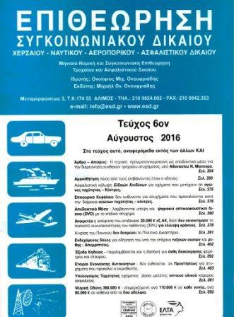 ΑΥΓΟΥΣΤΟΣ 2016-4_ΣΥΜΠΙΕΣΜΕΝΟ
