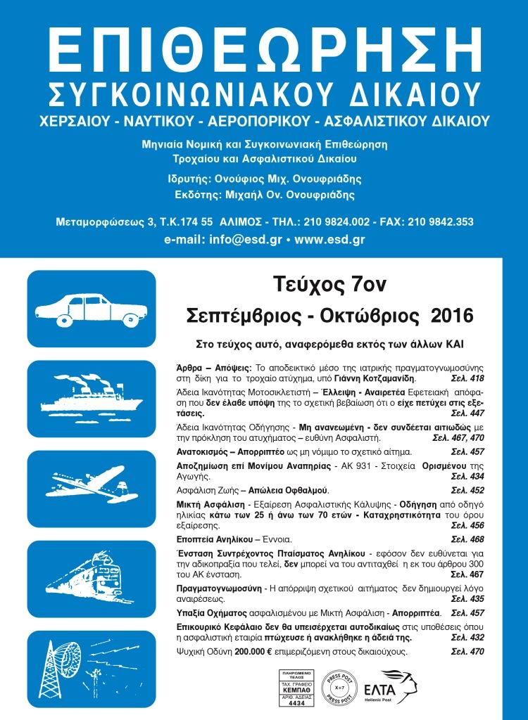 ΣΕΠΤΕΜΒΡΙΟΣ-ΟΚΤΩΒΡΙΟΣ 2016