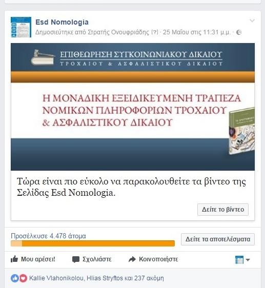 ΔΙΑΦΗΜΙΣΗ FACEBOOK_ΔΕΙΤΕ_ΤΟ_ΒΙΝΤΕΟ