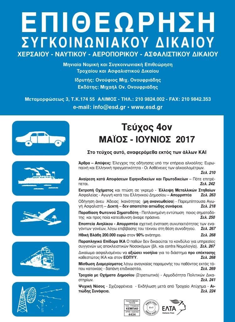 ΕΞΩΦΥΛΛΟ ΜΑΙΟΣ_ΙΟΥΝΙΟΣ_2017_ΣΥΜΠΙΕΣΜΕΝΟ