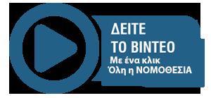 AAA ΔΕΙΤΕ ΤΟ ΒΙΝΤΕΟ