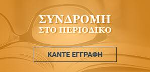 ΣΥΝΔΡΟΜΗ ΣΤΟ ΠΕΡΙΟΔΙΚΟ
