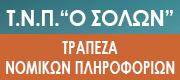Τ.Ν.Π. Ο ΣΟΛΩΝ BANNER ΓΙΑ ΙΣΤΟΣΕΛΙΔΑ 80χ180 ΣΟΛΩΝ 7